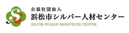 【公式】公益社団法人 浜松市シルバー人材センター